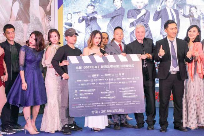 电影《007归来》在佛山举行开机新闻发布会