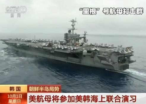 韩媒:韩军方欲邀里根号航母参加美韩海上演习