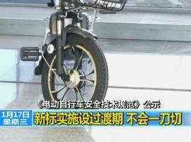 市民多参与公共交通 提高电动自行车使用安全意识