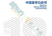 《2018中国留学白皮书》试读版