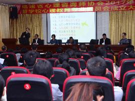 福建省心理咨询师协会学校心理教育专委会成立
