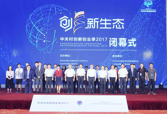中关村创业大街发布2017中国创新先锋20强榜单