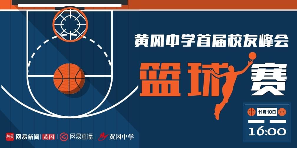 黄冈中学首届校友峰会之篮球赛