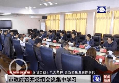 市政府召开党组会议 集中学习党的十九大精神
