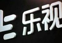 乐视网发公告:公司已质押所持有的新乐视智家股