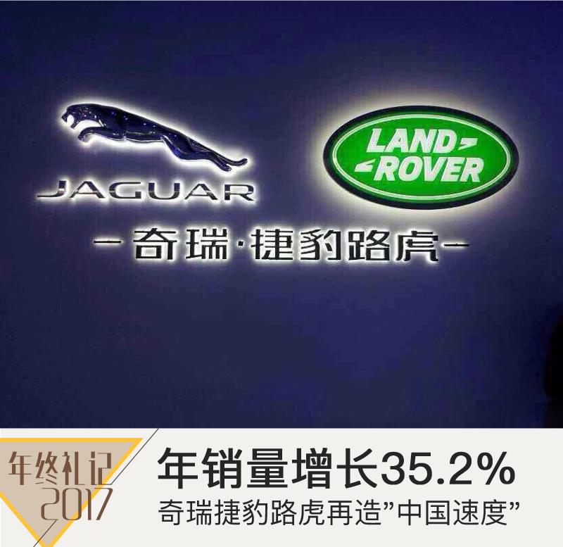 """年销量增长35.2% 奇瑞捷豹路虎再造""""中国速度"""""""