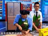 《鲜厨当道》国际名厨力推海尔冰箱 3倍冷冻保鲜