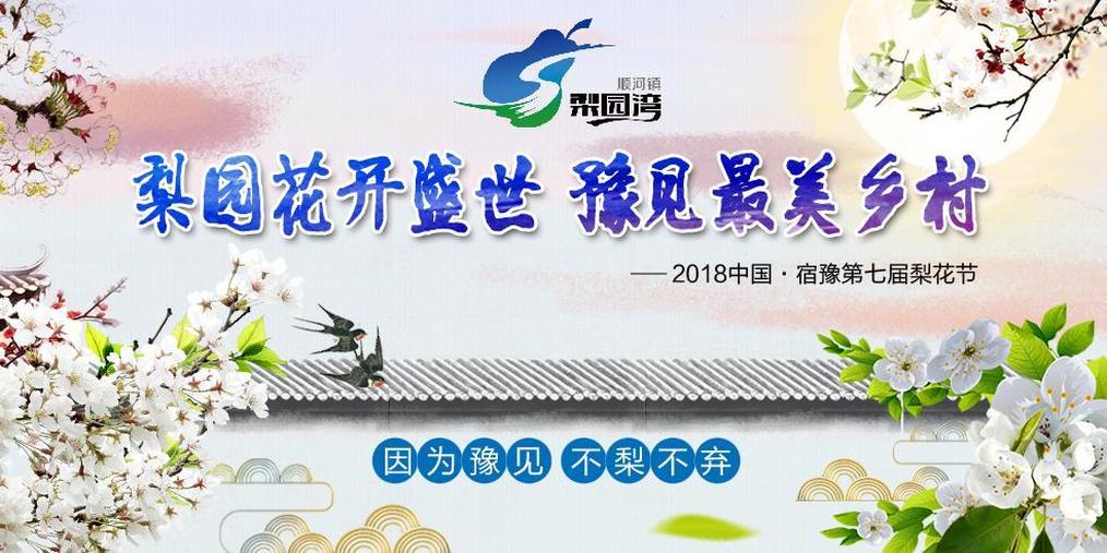 2018中国·宿豫第七届梨花节开幕盛典