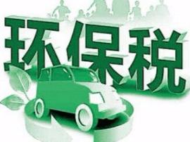 佛山企业家注意了!环境保护税明年起开征