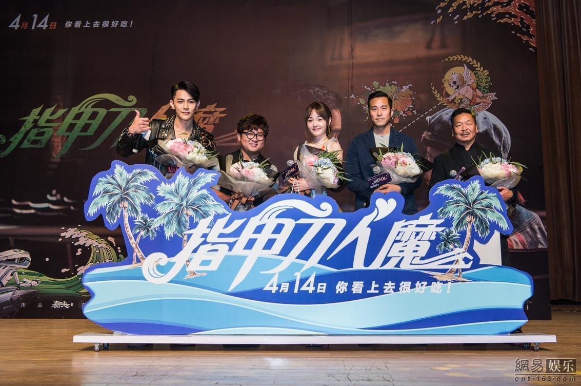 《指甲刀人魔》首映 汪东城助力学弟张孝全