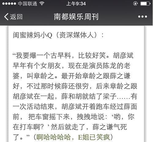 胡彦斌澄清与薛之谦关系 还对他说了这番话