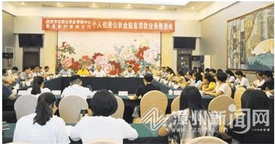 漳州市住房公积金2016年年度报告公布