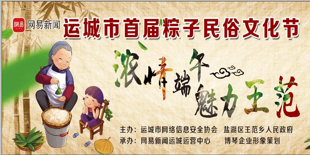 5月28日看网易新闻 尊享端午节狂欢盛宴