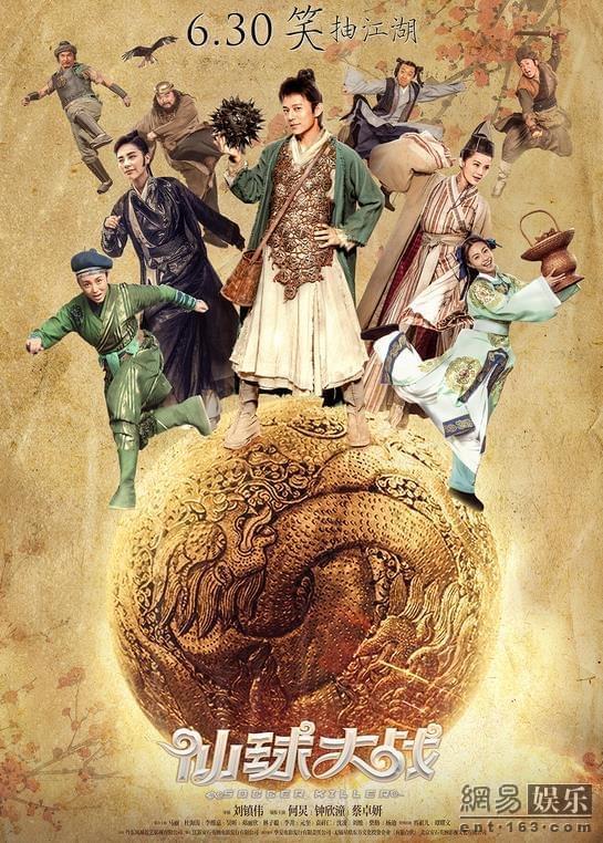 《仙球大战》定档6月30日 喜剧天团笑抽江湖