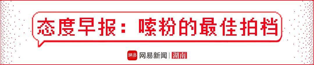 湖南省高速公路管理局正式整体转制为企业!|12月21日湖南早报