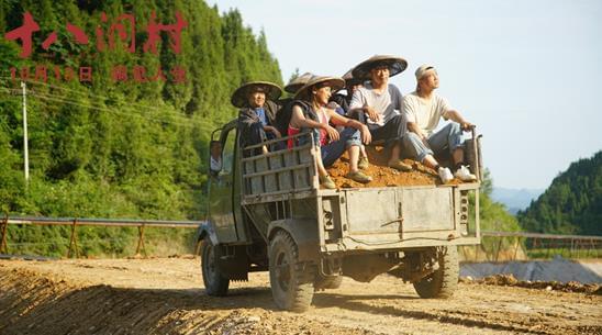 电影《十八洞村》今日上映 行走天地洞见人生