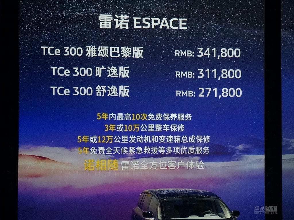 27.18万元起 雷诺Espace进军跨界MPV市场