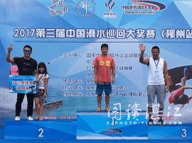 湛江籍滑水名将陈忠文夺得中国滑水大奖赛柳州站银牌