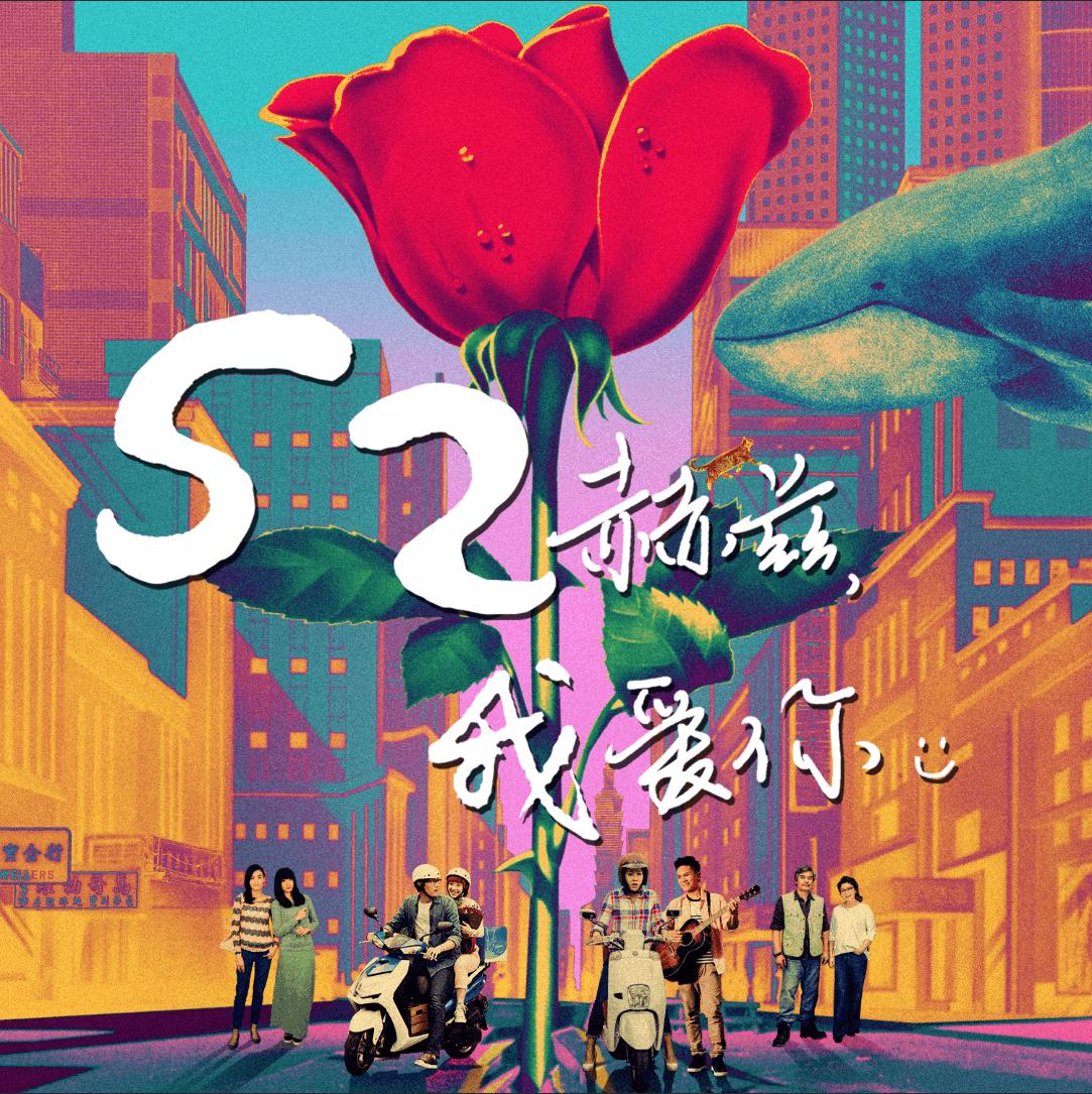 《52赫兹,我爱你》曝主题曲MV 林志炫温暖献声