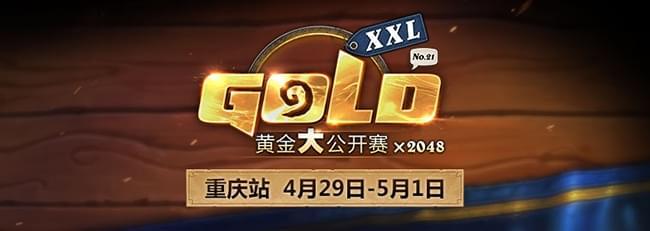 《炉石传说》黄金大公开赛重庆站4月29日打响