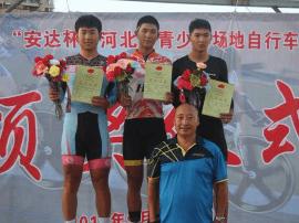 河北省青少年场地自行车锦标赛秦皇岛举行