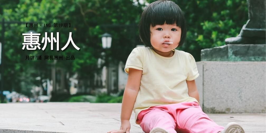 身为惠州人,真的很骄傲!
