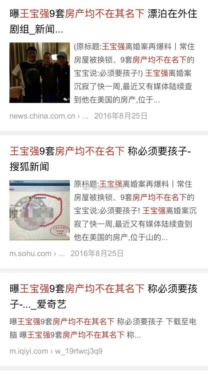 """马蓉讽王宝强""""卖惨卖人设"""":将公开其转移财产情况"""