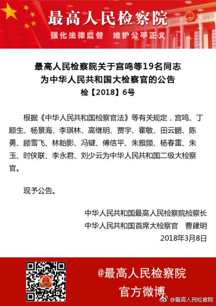 最高人民检察院关于宫鸣等19名同志为中华人民共和国大检察官的公告