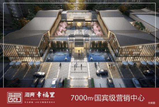 海亮·幸福里7000㎡国宾级营销中心7月8日盛情开放