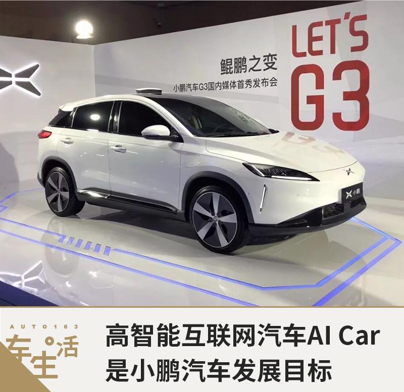 高智能互联网汽车AI Car是小鹏汽车发展目标