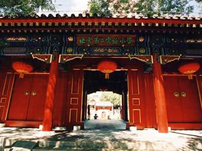 北京第二实验小学