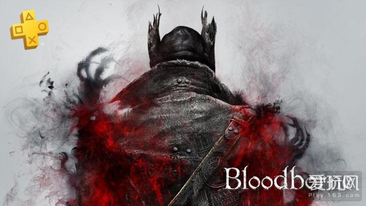 《血源诅咒》加入PlayStation Plus三月会免