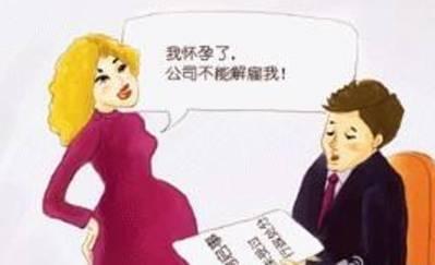 女白领入职3天宣布怀孕 休完产假就辞职 老板懵了