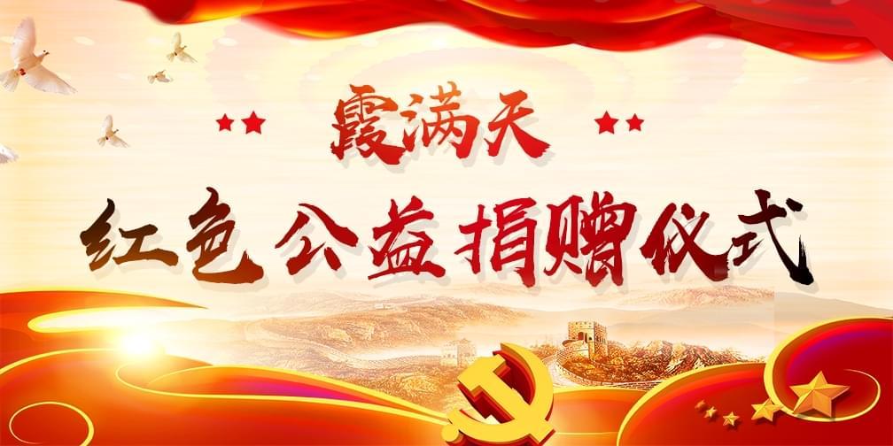 """""""霞满天""""红色公益捐赠仪式"""