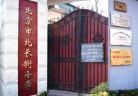 2018年北京西城区重点小学:北长街小学