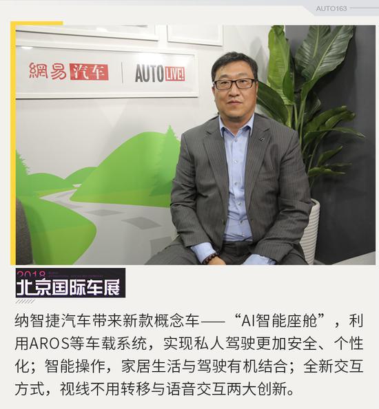 """叶磊:纳智捷""""AI智能座舱""""概念车即将面世"""