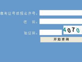 广西:明日11时公布高考录取分数线 12时可查成绩