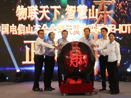 中国电信新一代物联网NB-IoT在山东全面商用 为当地经