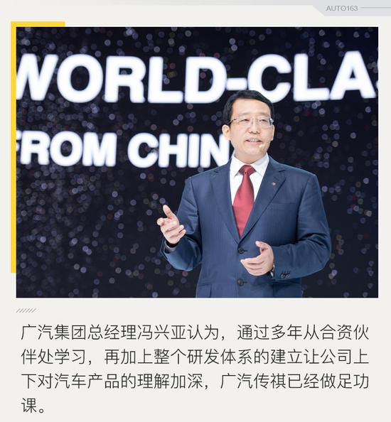 2019进军北美 冯兴亚:要将传祺打造成世界级品牌
