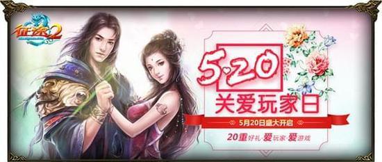 首届520关爱玩家日 《征途2》天降52000大红包