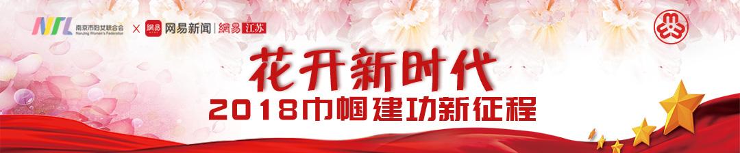 花开新时代 2018巾帼建功新征程
