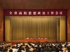 刘家义:高校思想政治工作怎么强调都不为过