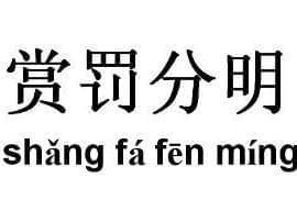 中华文明《典出山西》第八期:赏罚分明