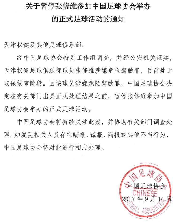 足协:暂停张修维参加足协举办的正式足球活动
