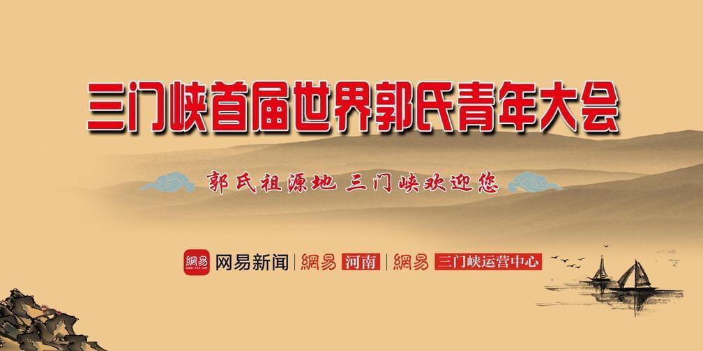 三门峡首届世界郭氏青年大会