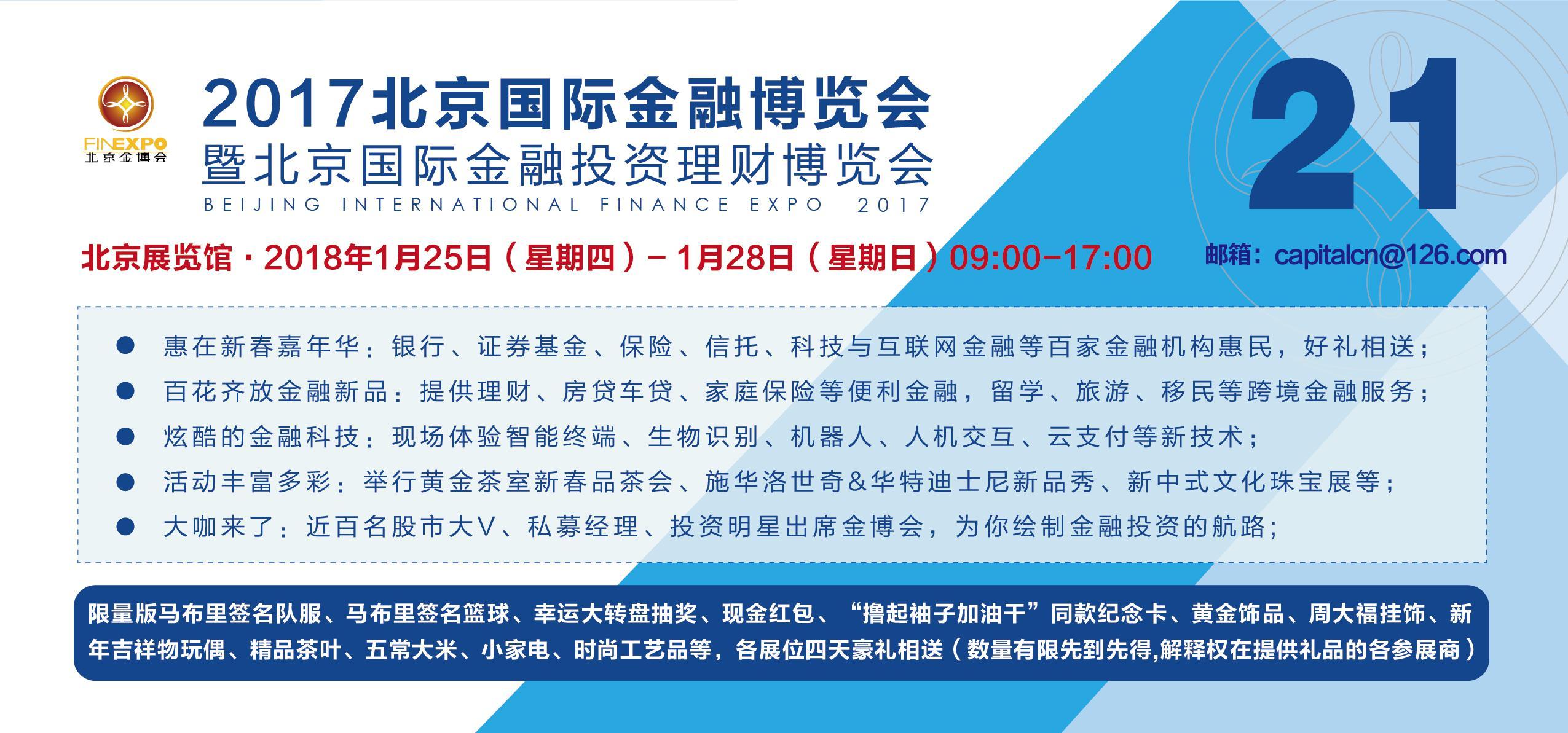 工商银行将在金博会展示金融服务新成效