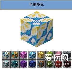 我的世界有16种不同染料的颜色的带釉陶瓦