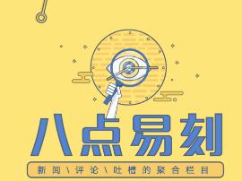 大学工资单曝光:顶级教授月薪8000不如月嫂?