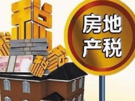 专家建议对一线和部分二线热点城市试点房产税