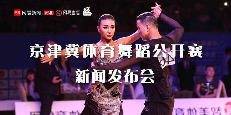 京津冀体育舞蹈公开赛新闻发布会
